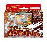 ポケモンカードゲームBW キラカード付きスペシャルパック ホワイトキュレム