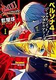 ペルソナ4 ジ・アルティメット イン マヨナカアリーナ (1) (電撃コミックスNEXT)