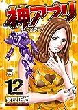 神アプリ 12 (ヤングチャンピオンコミックス)
