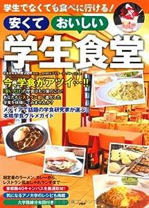 学生でなくても食べに行ける!  安くておいしい学生食堂