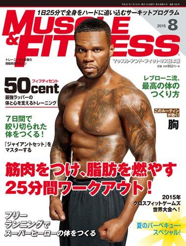 『マッスル・アンド・フィットネス日本版』2015年8月号