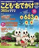 こどもとおでかけ365日 2009首都圏版 (ぴあMOOK ぴあファミリーシリーズ)
