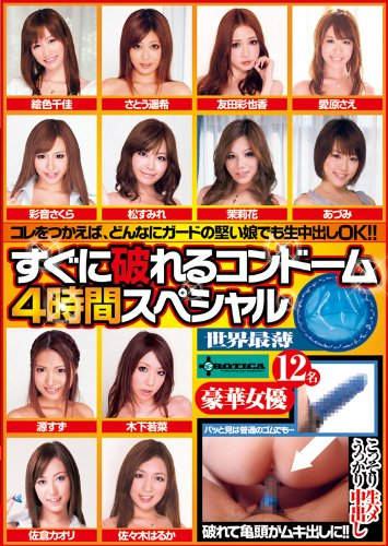 すぐに破れるコンドーム4時間スペシャル [DVD]