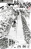 姉の結婚(1)【期間限定 無料お試し版】 (フラワーコミックスα)[Kindle版]