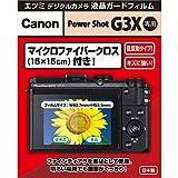 【アマゾンオリジナル】 ETSUMI 液晶保護フィルム デジタルカメラ液晶ガードフィルム Canon PowerShot G3X専用 ETM-9243
