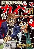 賭博堕天録カイジ ワン・ポーカー編(11) (ヤンマガKCスペシャル)