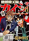 賭博堕天録カイジ ワン・ポーカー編 第11巻 2016年06月06日発売