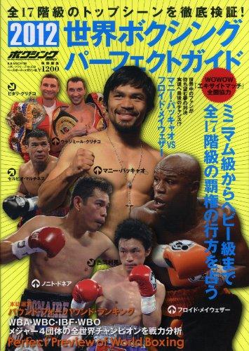 世界ボクシングパーフェクトガイド