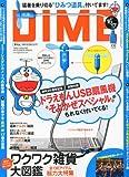 DIME (ダイム) 2011年 9/6号 [雑誌]