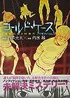 コールド・ケース 未解決File1「連続児童自殺事件」 (少年チャンピオン・コミックス・エクストラ もっと! )