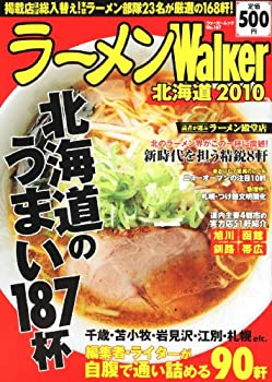ウォーカームック ラーメンWalker北海道2010
