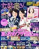 すてきな奥さん 2013年 09月号 [雑誌]