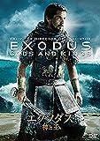 エクソダス:神と王[DVD]