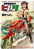 東京奥多摩のヒカリ (ヤングコミックコミックス)