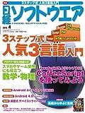 日経 ソフトウエア 2012年 04月号 [雑誌]