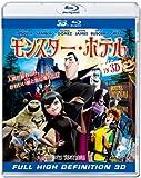モンスター・ホテル IN 3D [Blu-ray]