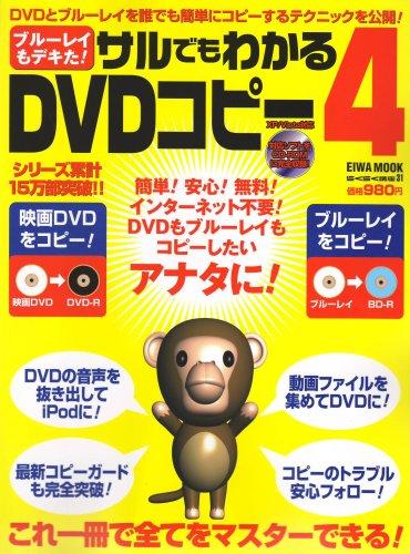 サルでもわかるDVDコピー