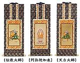 オリジナル掛軸 天台宗 三幅セット 紺表装/金地 国内表装仕上 (20代)
