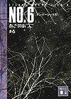 NO.6〔ナンバーシックス〕#6 (講談社文庫)