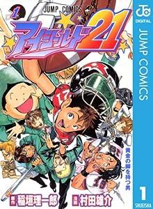 アイシールド21 1 (ジャンプコミックスDIGITAL)