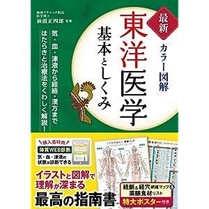 最新カラー図解 東洋医学 基本としくみ [Kindle版]
