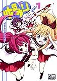 ゆるゆり コミックアンソロジー  VOL.7 (DNAメディアコミックス)
