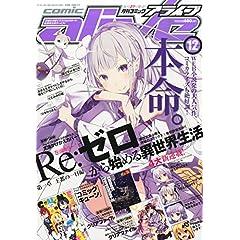 月刊 comic alive (コミックアライブ) 2014年 12月号 [雑誌]