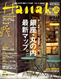 Hanako (ハナコ) 2009年 4/9号 [雑誌]