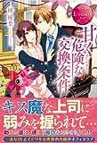 甘く危険な交換条件―Mei & Ryusei (エタニティブックス Rouge)