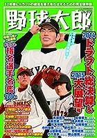 野球太郎NO.013 2014ドラフト総決算&2015大展望号 (廣済堂ベストムック278号)