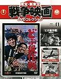 東宝・新東宝戦争映画DVDコレクション全国版(41) 2015年 9/1 号 [雑誌]