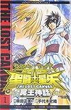 聖闘士星矢THE LOST CANVAS冥王神話 1 (少年チャンピオン・コミックス)