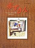 赤ずきん (福音館の単行本)