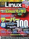 日経 Linux (リナックス) 2013年 12月号