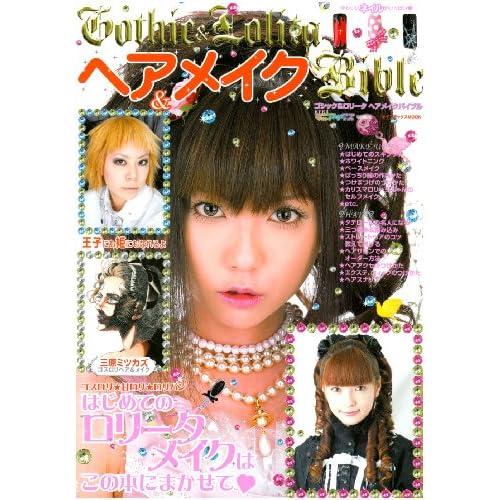 Gothic & Lolitaヘア&メイクBible―はじめてのロリータメイクは、この本にまかせて (インデックスMOOK)