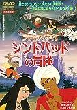 アラビアンナイト シンドバッドの冒険[DVD]
