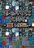 シューティングラブ。10周年 ~XIIZEAL & ZEAL~ スペシャルパック (オリジナルサウンドトラック 同梱)