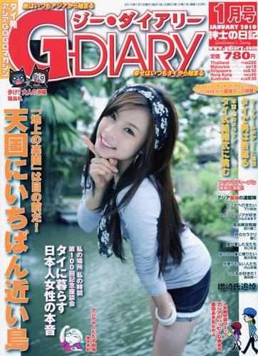 G-DIARY (ジーダイアリー)