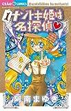 ナゾトキ姫は名探偵 1 (フラワーコミックス)