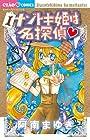 ナゾトキ姫は名探偵 ~11巻 (阿南まゆき、山本栄喜)