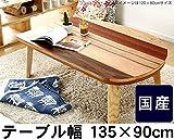 家具調コタツ・こたつ 楕円形 135cm木製(天然杢5種)