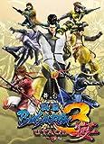 舞台 戦国BASARA3 宴 [DVD]