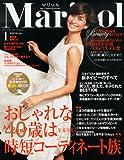 marisol (マリソル) 2014年 01月号 [雑誌]