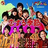 大!天才てれびくん 2012-Omodaka