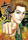 土竜(モグラ)の唄 43 (ヤングサンデーコミックス)