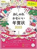 おしゃれ×かわいい年賀状 2015