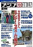 アジアの雑誌 復刻版 その先のアジアへ ミャンマー・ラオス・カンボジア (アジアの雑誌復刻版)