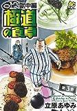 極道の食卓獄中編 第3巻 (プレイコミックシリーズ)