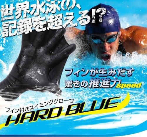 フィン付きスイミンググローブ「HARD BLUE(ハードブルー)」水泳・スイミング・ダイビング・サーフィンに!驚きの推進力