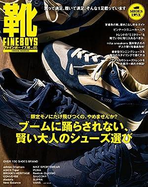 FINEBOYS靴 VOL.5 (HINODE MOOK09)